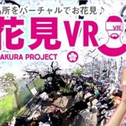 ウェザーニューズ、『お花見VR』を公開…人気の桜の名所でお天気キャスターとお花見デートも?!