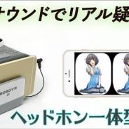 上海問屋、超軽量のスマホ用VRゴーグルを販売開始 3999円(税込)から