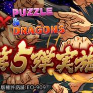 ガンホー、『パズル&ドラゴンズ』で「北斗の拳」コラボ第5弾を30日より開催!「北斗神拳・ケンシロウ」「天の覇者・ラオウ」がアシスト進化を果たす