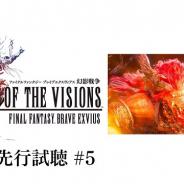 スクエニ、『FFBE幻影戦争』楽曲先行試聴第5弾を公開! メインテーマに匹敵する壮大な一曲に!