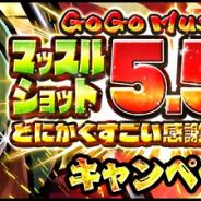 DeNA、『キン肉マン マッスルショット』で「GoGo Muscle!! マッスルショット5.5周年とにかくすごい感謝祭!」第2弾「二杯目」を開始!