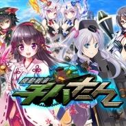 DMMゲームズ、戦車×美少女ディレクションRPG『機動戦車チハたん』をDMM GAMESストアでリリース