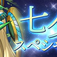 ガンホー、『パズル&ドラゴンズ』で「七夕スペシャル!」を7月1日より開催!