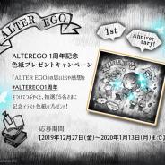 カラメルカラム、自分探しタップゲーム『ALTER EGO』で配信開始1周年を記念したTwitterキャンペーンを開始!