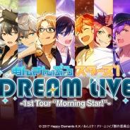 WOWOW、『あんさんぶるスターズ!』のライブツアー大阪公演の模様を放送決定! 放送は18年2月23日