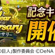 DeNA、『進撃の巨人 TACTICS』で1周年記念キャンペーンを開催! 毎日1回無料の10連ガチャも実施!