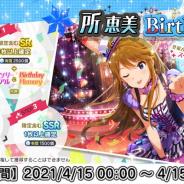 バンナム、『ミリシタ』で所恵美の誕生日を記念した1日限定の「Birthdayガシャ」と「Birthdayセット」を提供中!
