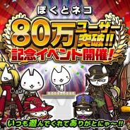 イグニッション・エム、『ぼくとネコ』のユーザー数80万人突破を記念した各種イベントを開始!