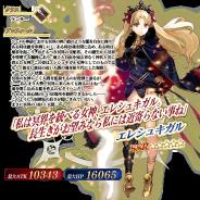 FGO PROJECT、『Fate/Grand Order』12月15日メンテナンス終了後より「冥界のメリークリスマス」を開催 ピックアップ召喚に「★5(SSR)エレシュキガル」が登場