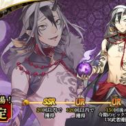 XiimoonとRejet、『剣が刻』で新武者「悪毒王」が登場する異天津神降ガチャと常世の門関連イベントを開催中!