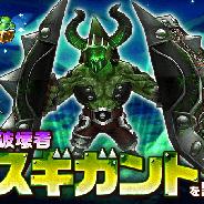 Aiming、『トライリンク 光の女神と七魔獣』UIを大幅にリニューアル 期間限定イベントボスに「モスギガント」が登場