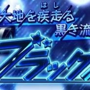 X-LEGEND ENTERTAINMENT JAPAN、『暁のエピカ -Union Brave-』で英雄と2人乗り可能な乗り物「ブラックスター」がルーレットに新登場!!