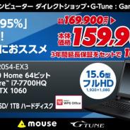 マウスコンピューター、割引キャンペーンを開催 「GTX1060」搭載モデルなどが割引に…全国のダイレクトショップにて