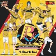 バンダイナムコアミューズメント、「J-WORLD TOKYO」で「新テニスの王子様」の立海大附属中学校にスポットを当てたイベントを4月16日より開催