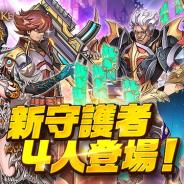 GAMEVIL COM2US Japan、『チェーンストライク』に新キャラクター4体を追加 Twitterフォロワーイベントも開催中