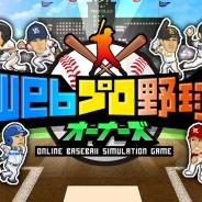 ノヴェルアプローチ、シミュレーションゲーム『Webプロ野球オーナーズ』をYahoo! Mobageにて配信開始