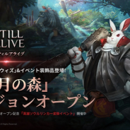 ネットマーブル、『A3: STILL ALIVE スティルアライブ』でソウルリンカー機能を拡張! イベントダンジョン「青い月の森」も登場