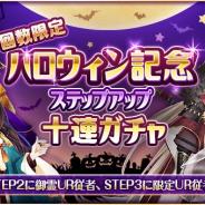 WishGame、『謀りの姫:Pocket』でハロウィンCP開催!! SSR衣装コーデなどが期間限定で登場
