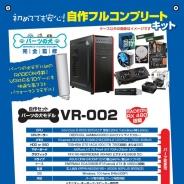 VR対応で税抜9万円台の低価格の自作パソコンセット『パーツの犬モデルVR-002』がバージョンアップ…グラフィックはRX480に
