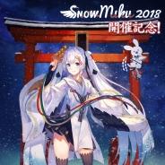 ガンホー、『ケリ姫スイーツ』で「SNOW MIKU 2018」開催を記念して初音ミクらバーチャルシンガーとコラボ 非売品ポスターが当たるキャンペーンも