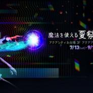 アクアシティお台場、ARを体感するフェスティバル「魔法を使える夏祭り」を7月13日から開催 倉持由香さんも来場!!