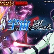 バンナム、『スーパーガンダムロワイヤル』で「機動戦士Zガンダム」の原作再現イベント「宇宙(そら)を駆ける」を開始!