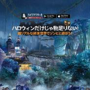 NetEase Games、『ライフアフター』が「渋谷MAGNET bySHIBUYA 109」のエントランススペースにてハロウィンイベントを開催!