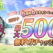 ケイブ、『ゴシックは魔法乙女』が6周年を記念して最大500連無料ガチャを含む豪華6大キャンペーンを本日より開催!