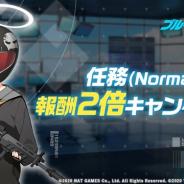 Yostar、『ブルーアーカイブ』で「任務(Normal)」報酬2倍キャンペーンを4月15日4時より開催