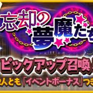 アニプレックス、『きららファンタジア』にて「夢喰いメリー」完結記念イベント&召喚を25日より開催!
