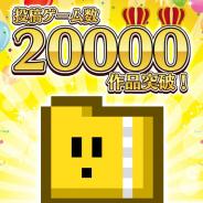 浮田建設、フリーゲーム投稿・配信サービス「PLiCy」で配信中のゲームが2万作品を突破 「RPGツクール2000」互換エンジンHTML5版も提供開始