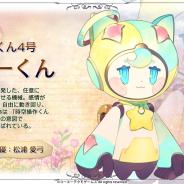NHN PlayArtとコーエーテクモ、『アトリエ オンライン』公式サイトで登場キャラクター「ポピーくん」「ビルベリー」「オレガノ」を公開!