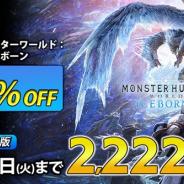 カプコン、『モンスターハンターワールド:アイスボーン』50%OFFセールをPlayStationStoreで実施!
