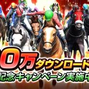 エイチーム、『ダービーインパクト』累計800万DLを突破 記念キャンペーンを実施! ログインでディープインパクト等有力種牡馬もらえる!