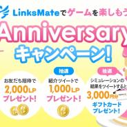 LogicLinks、MVNOサービス「LinksMate」で「リンクスメイトでゲームを楽しもう! 1st Anniversaryキャンペーン」を開始
