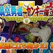 D3パブリッシャー、RPG風学園放置ゲーム『弱虫勇者とヤンキー魔王』のAndroid版を配信開始 iOS版も近日配信の予定