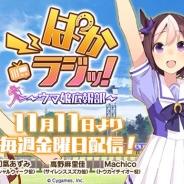 響、11月11日から配信する新番組「ぱかラジッ!~ウマ娘広報部~」の番組ページを開設