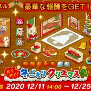 フォワードワークス、『トロとパズル~どこでもいっしょ~』でクリスマス限定イベント「ぬくぬく!冬ごもりクリスマス」を開始