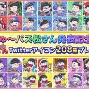 ディ・テクノ、『にゅ~パズ松さん 新品卒業計画』の発表を記念して前作『パズ松さん』の登場キャラクター全208種のTwitterアイコンを無料配布!