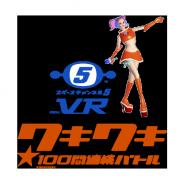グランディング、新作VRコンテンツ『スペースチャンネル5 VR ワキワキ★100問連続バトル』を発表