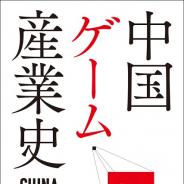 Gzブレイン、2017年の中国ゲーム市場は世界最大級の3兆3596億円、16年間で350倍に成長 調査レポート『中国ゲーム産業史』を発刊