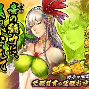 カプコン、『戦国BASARA バトルパーティー』でUR武将「京極マリア」&「天狗仮面」が参戦!