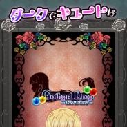 ブービートラップ、パズルシューティング『ゴスプリドロップ』をリリース 「プリンセスティアラ」を集めてお嬢様を成長させよう!