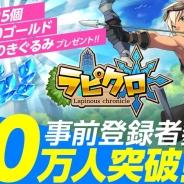 Aiming、新作RPG『ラピクロ』事前登録開始から3日で登録者数が40万人を突破 事前登録報酬の追加を決定