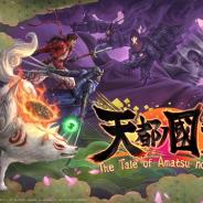 ガンホーとカプコン、『TEPPEN』に新カードセット「天都ノ國絵巻 The Tale of Amatsu no Kuni」を実装 『大神』&『戦国BASARA』が参戦!