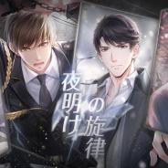 Papergames(ニキ)、『恋とプロデューサー~EVOL×LOVE~』でメインストーリーの新章(19章~21章)を公開!