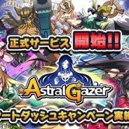 オルトプラス、フュージョンバトルRPG『ASTRAL GAZER アストラルゲイザー』の正式サービスを開始 事前登録10万人超の注目作がいよいよ始動!