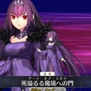 FGO PROJECT、『Fate/Grand Order』で本日実装の「スカサハ=スカディ」の宝具演出「死溢るる魔境への門」を公開!