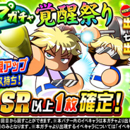 KONAMI、『実況パワフルプロ野球』で「ループガチャ 覚醒祭り」開催! [ザ・ダイナミック]七井=アレフトが新登場