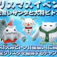 アソビモ、『イルーナ戦記オンライン』でクリスマスイベント「見習いサンタと大将ピトン」開催! 雪だるまの新装備を手に入れよう